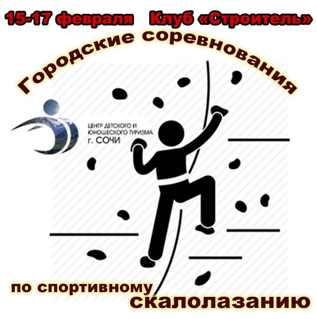 Городские соревнования по скалолазанию