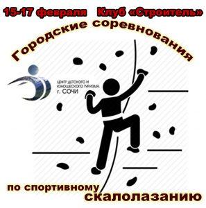 Городские соревнования по скалолазанию пройдут с 15 по 17 февраля