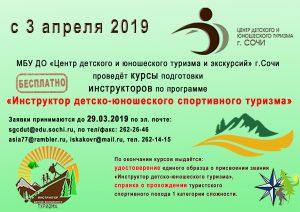 В Сочи подготовят Инструкторов детско-юношеского спортивного туризма