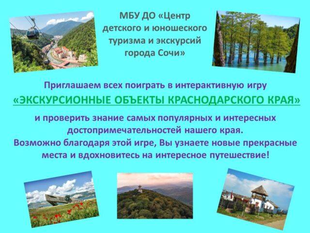 Интерактивная игра «Экскурсионные объекты Краснодарского края».