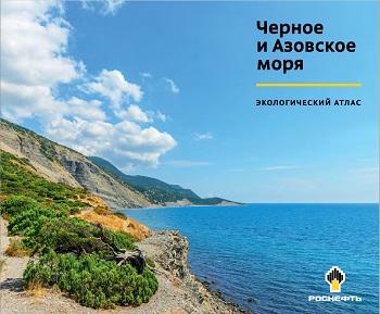Презентация экологического атласа «Черное и Азовское моря».